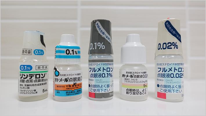 アレルギー性結膜炎
