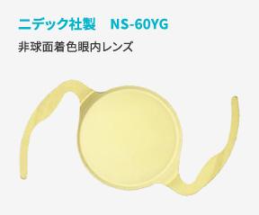 二デック社製NS-60YG非球面着色眼内レンズ