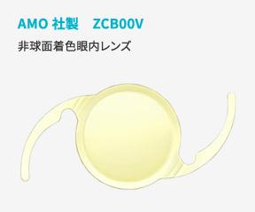 AMO社製ZCB00V非球面着色眼内レンズ