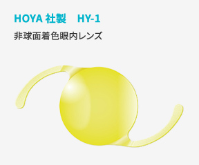 HOYA社製HY-1非球面着色眼内レンズ