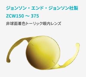 ジョンソン・エンド・ジョンソン社製ZCW150~375非球面着色トーリック眼内レンズ