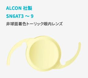 ALCON社製SN6AT3~9非球面着色トーリック眼内レンズ